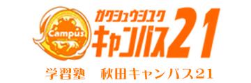 秋田キャンパス21