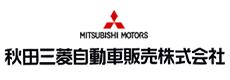 秋田三菱自動車販売